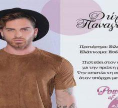 Power of Love: Αυτή είναι η μητέρα του παιδιού του Δώρου – Ήταν ζευγάρι με πασίγνωστο Έλληνα